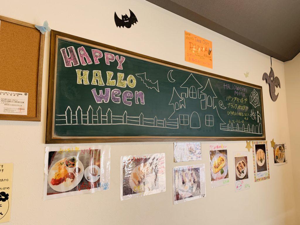 ハロウィンの黒板