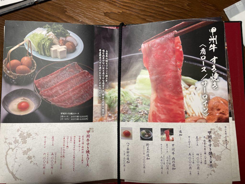甲州牛すき焼きメニュー
