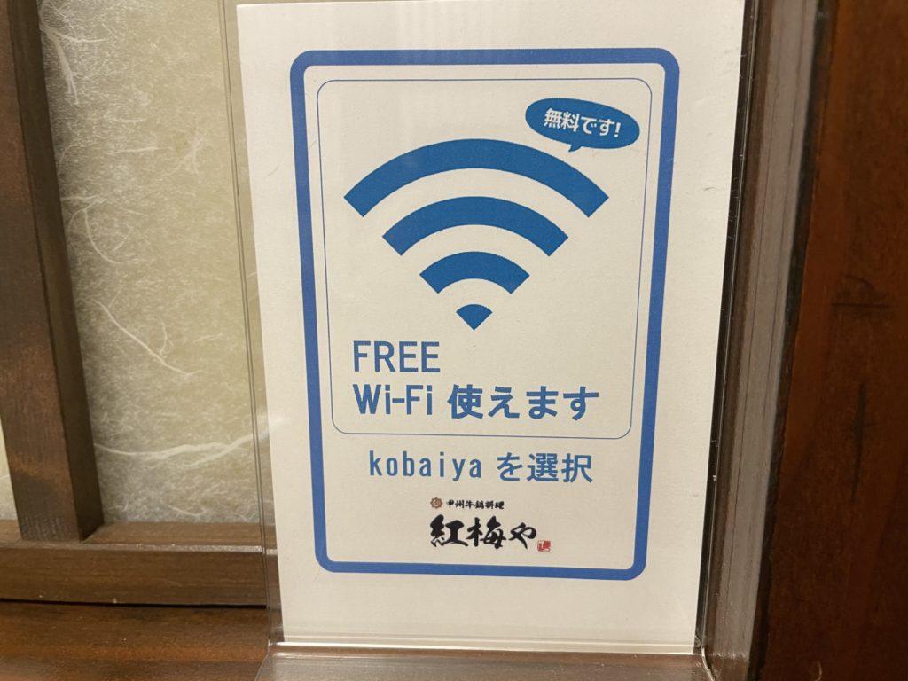 フリーWi-Fi