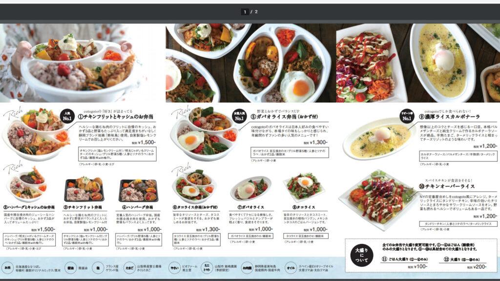 Cafe cotogoto(カフェコトゴト)のテイクアウトメニュー