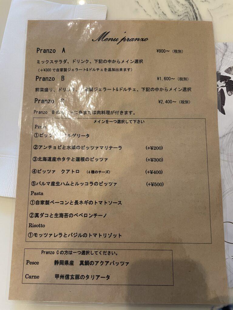 チリンドロ menu