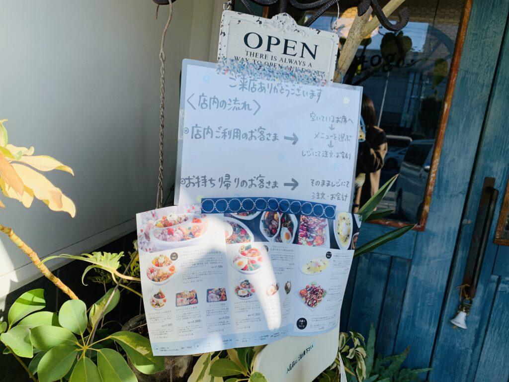 Cafe cotogoto(カフェコトゴト)の入り口横にあるメニュー