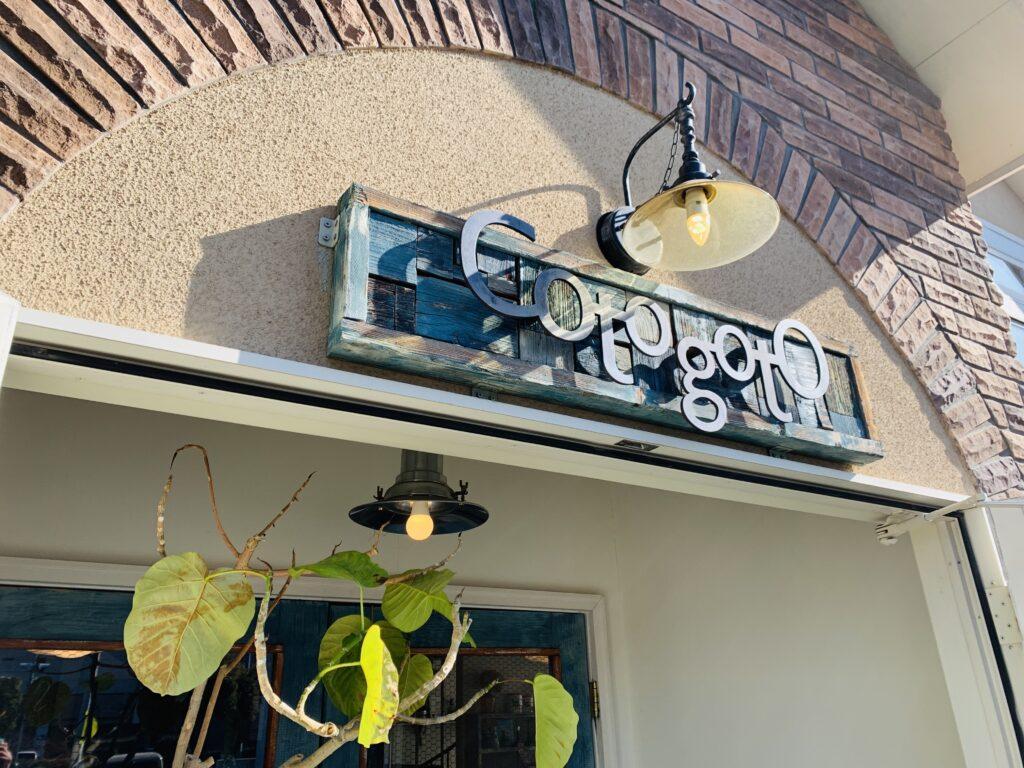 Cafe cotogoto(カフェコトゴト)の入り口の看板