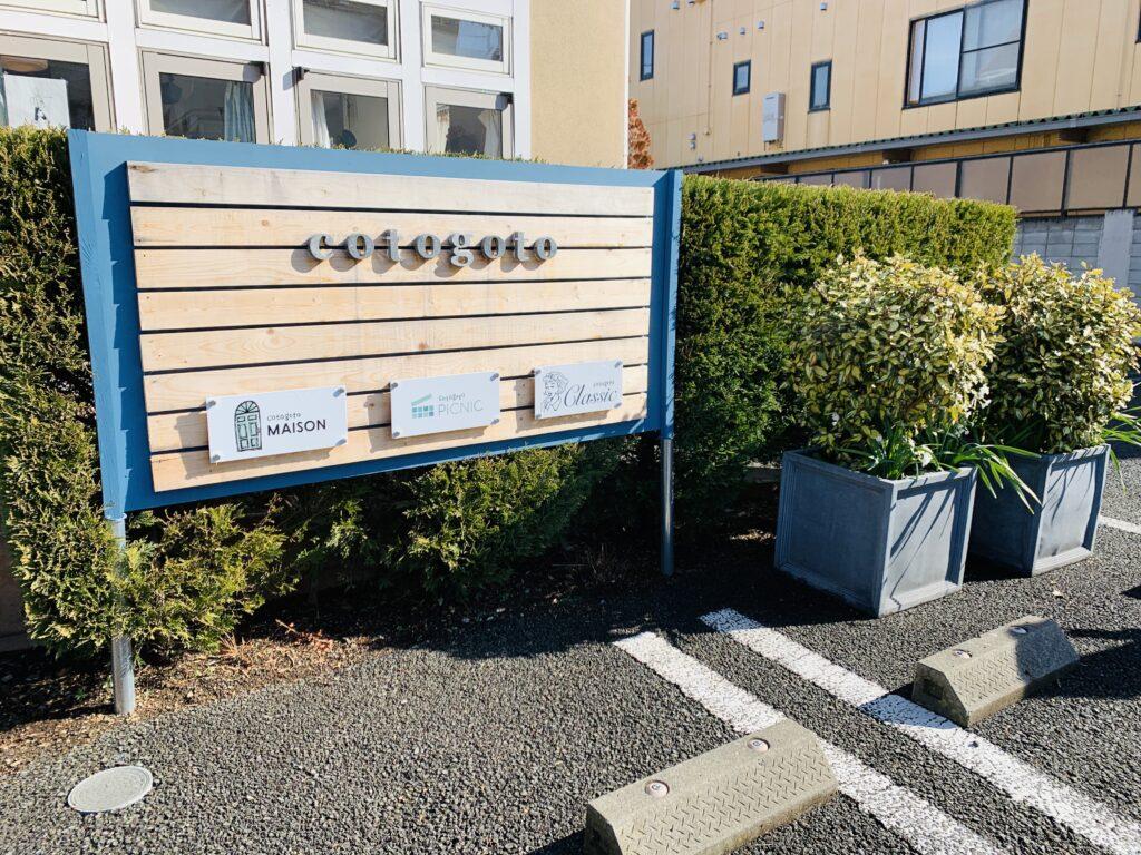 Cafe cotogoto(カフェコトゴト)の看板